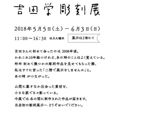 吉田学彫刻展_DM縦+.jpg