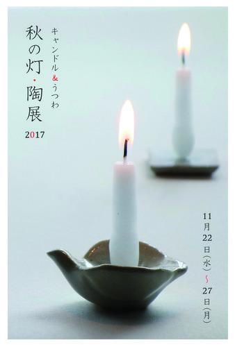 秋の灯・陶展表.jpg