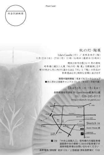 秋の灯・陶展裏.jpg